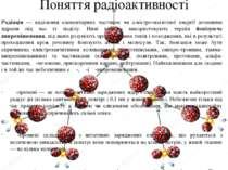 Поняття радіоактивності Радіація — виділення елементарних частинок чи електро...