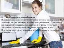 2.Особливий стиль прибирання. Ніяких віників і пилососів: тільки миття ...