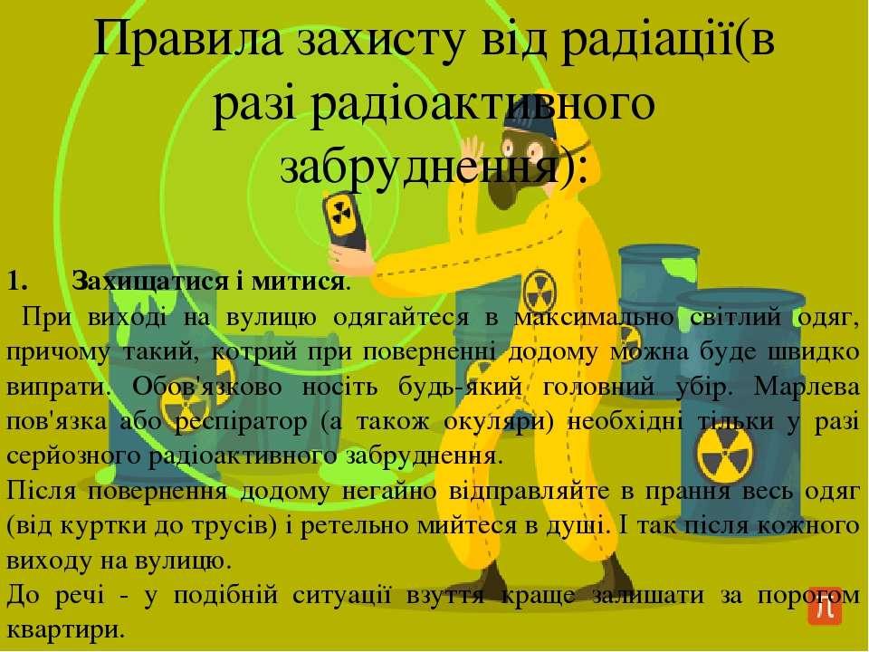 Правила захисту від радіації(в разі радіоактивного забруднення): 1.Захи...