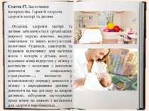 Стаття 57.Заохочення материнства. Гарантії охорони здоров'я матері та дитини...