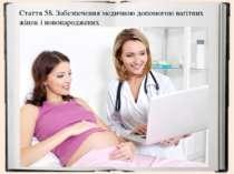 Стаття 58. Забезпечення медичною допомогою вагітних жінок і новонароджених