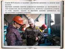 Стаття 65.Контроль за трудовим і виробничим навчанням та умовами праці підлі...