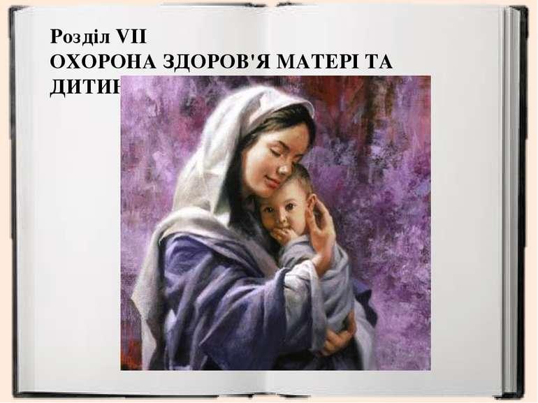 Розділ VII ОХОРОНА ЗДОРОВ'Я МАТЕРІ ТА ДИТИНИ