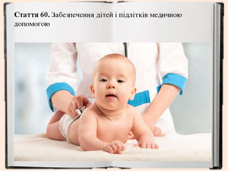 Стаття 60.Забезпечення дітей і підлітків медичною допомогою