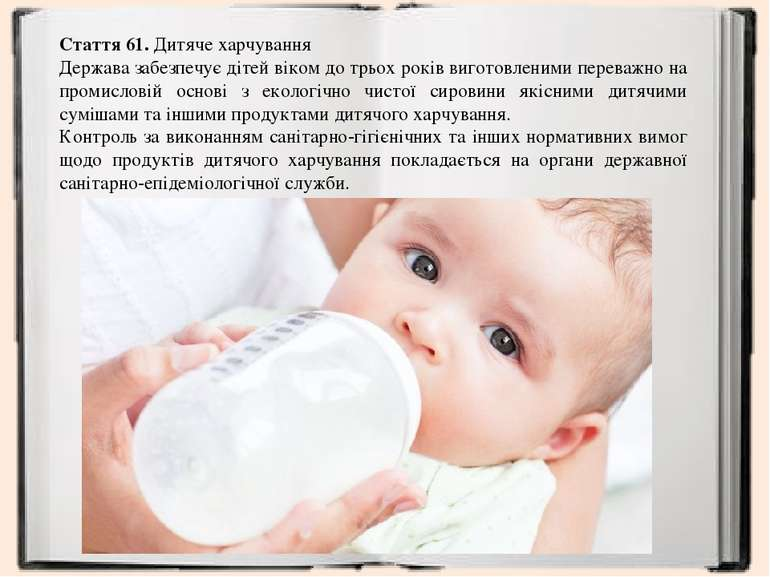 Стаття 61.Дитяче харчування Держава забезпечує дітей віком до трьох років ви...