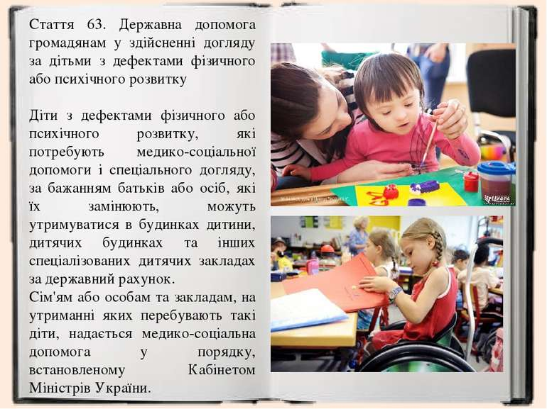 Стаття 63. Державна допомога громадянам у здійсненні догляду за дітьми з дефе...