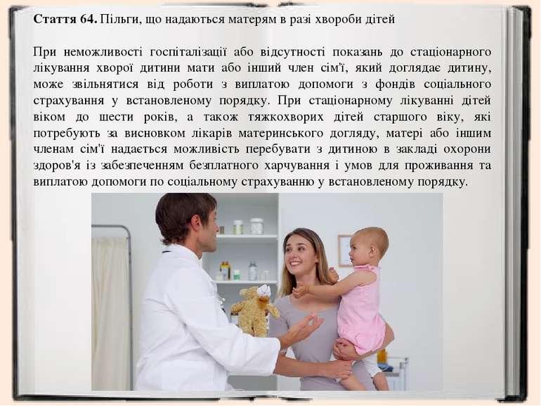 Стаття 64.Пільги, що надаються матерям в разі хвороби дітей При неможливості...