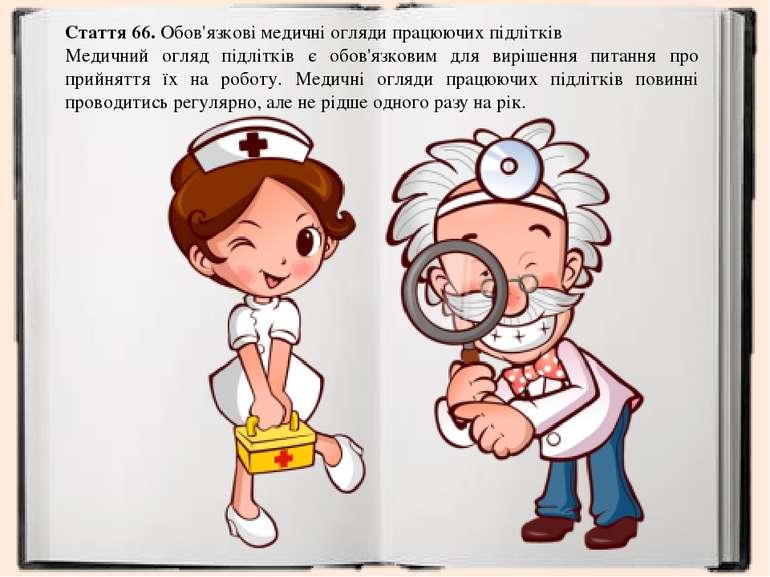 Стаття 66.Обов'язкові медичні огляди працюючих підлітків Медичний огляд підл...