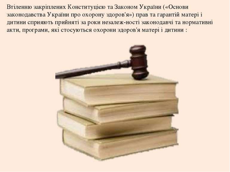 Втіленню закріплених Конституцією та Законом України («Основи законодавства У...