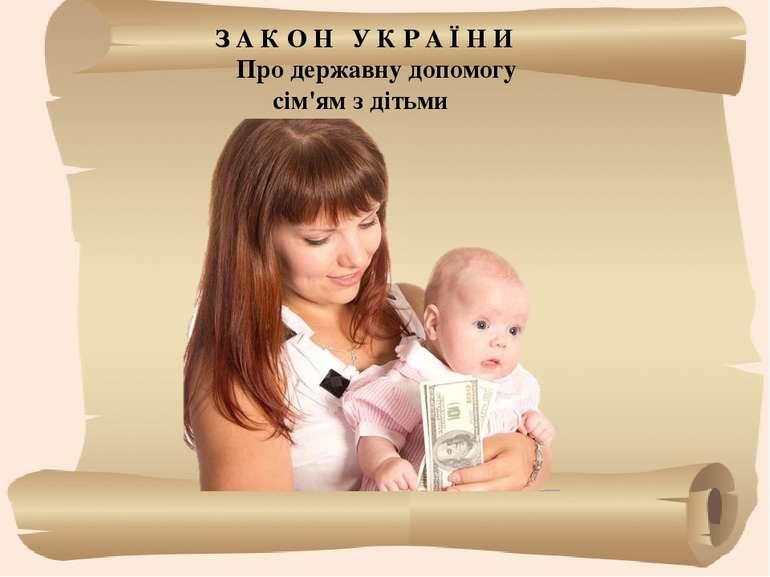 З А К О Н У К Р А Ї Н И Про державну допомогу сім'ям з дітьми