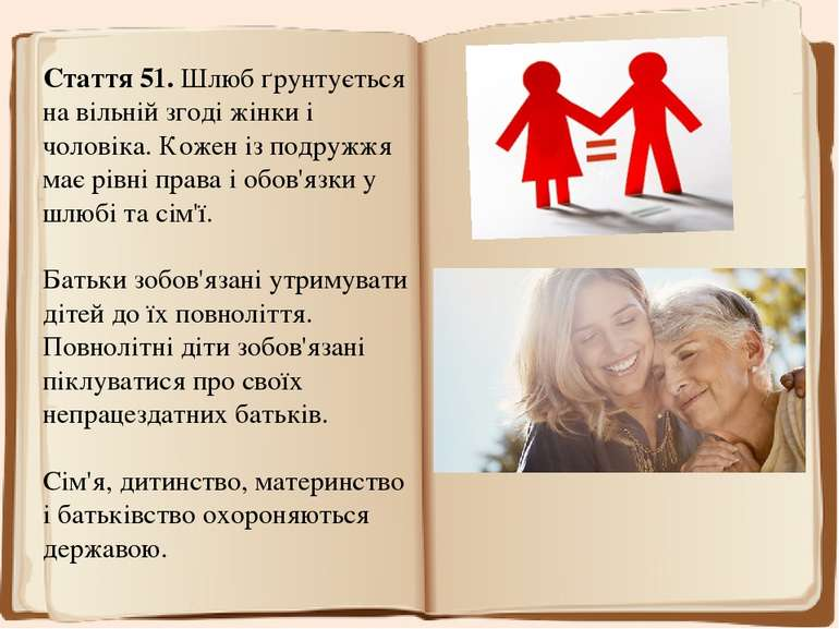 Стаття 51. Шлюб ґрунтується на вільній згоді жінки і чоловіка. Кожен із подру...