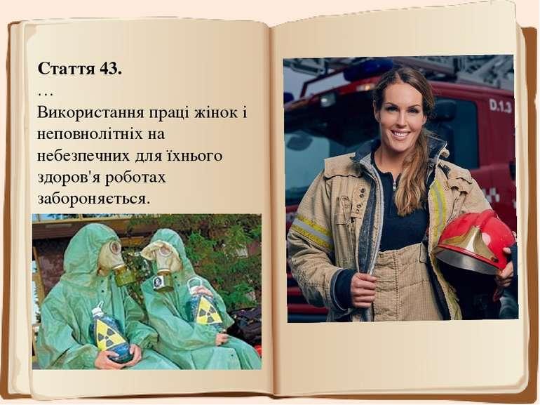 Стаття 43. … Використання праці жінок і неповнолітніх на небезпечних для їхн...