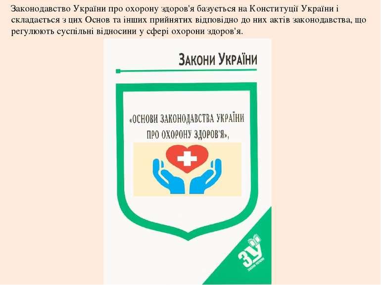 Законодавство України про охорону здоров'я базується на Конституції України і...