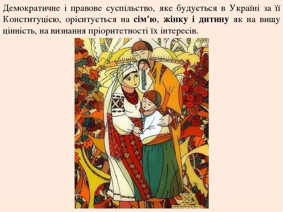 Демократичне і правове суспільство, яке будується в Україні за її Конституціє...
