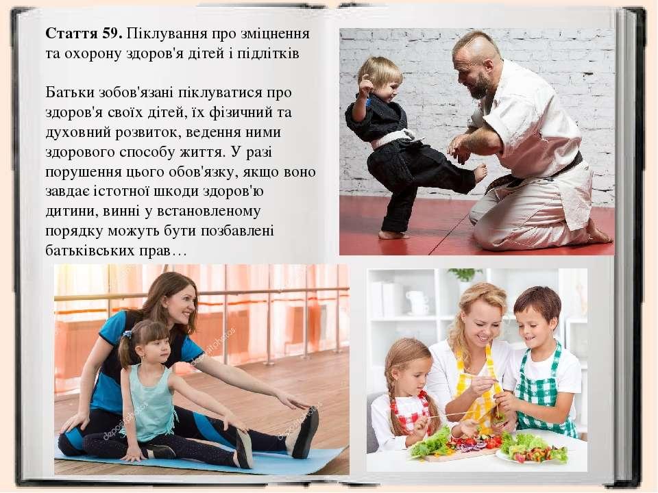 Стаття 59.Піклування про зміцнення та охорону здоров'я дітей і підлітків Бат...