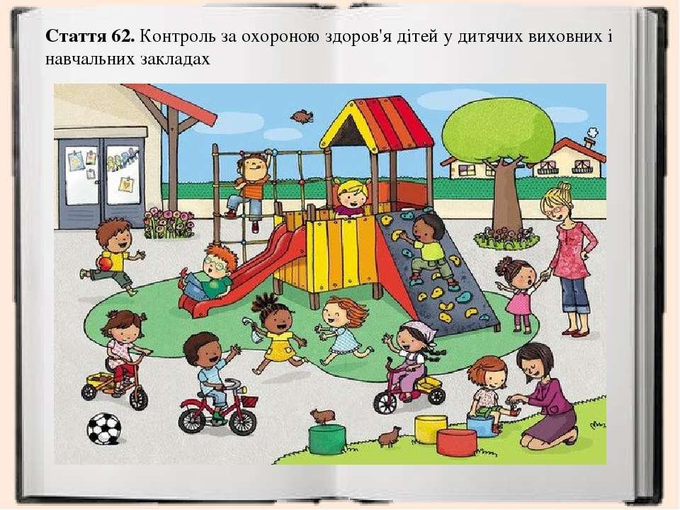 Стаття 62.Контроль за охороною здоров'я дітей у дитячих виховних і навчальни...