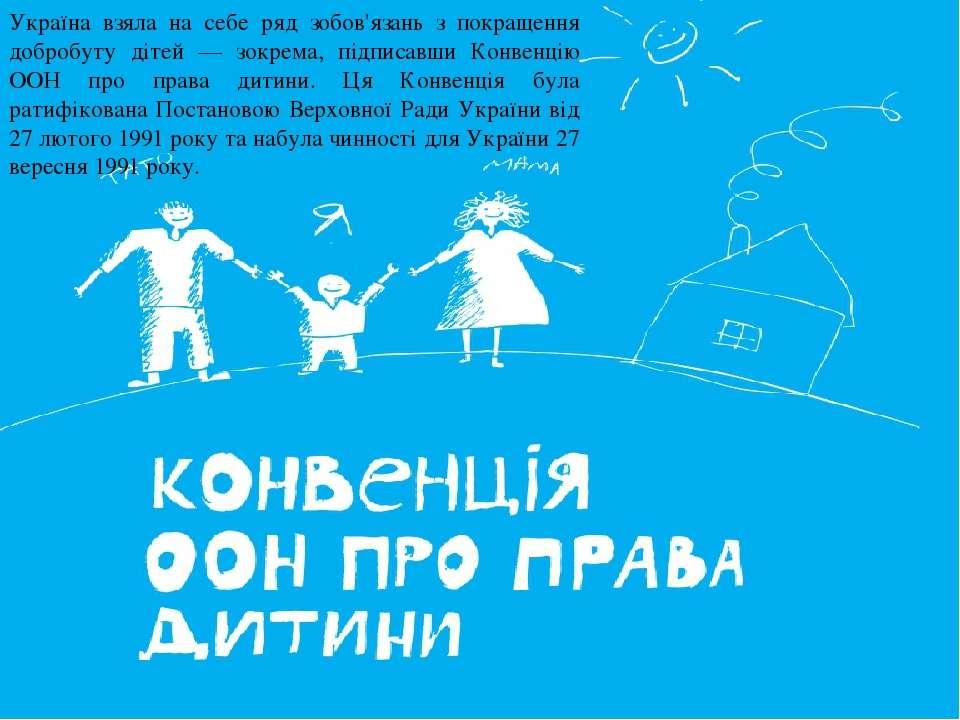Україна взяла на себе ряд зобов'язань з покращення добробуту дітей — зокрема,...