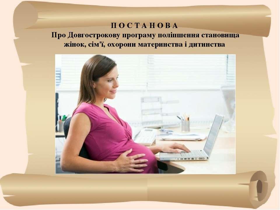 ПОСТАНОВА Про Довгострокову програму поліпшення становища жінок, сім'...