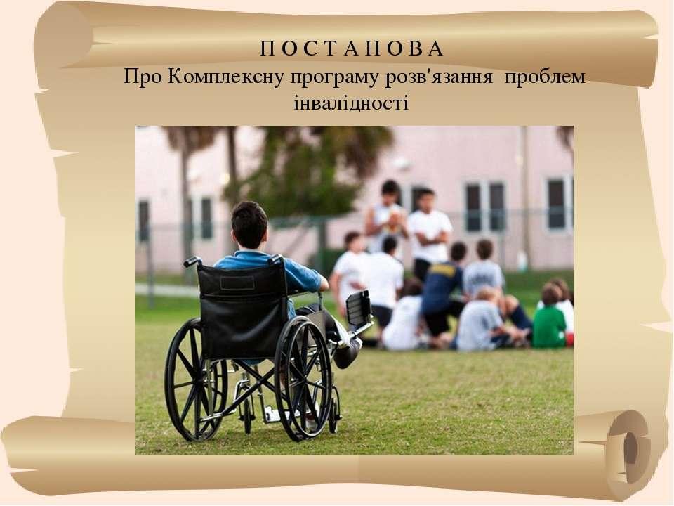 П О С Т А Н О В А Про Комплексну програму розв'язання проблем інвалідності