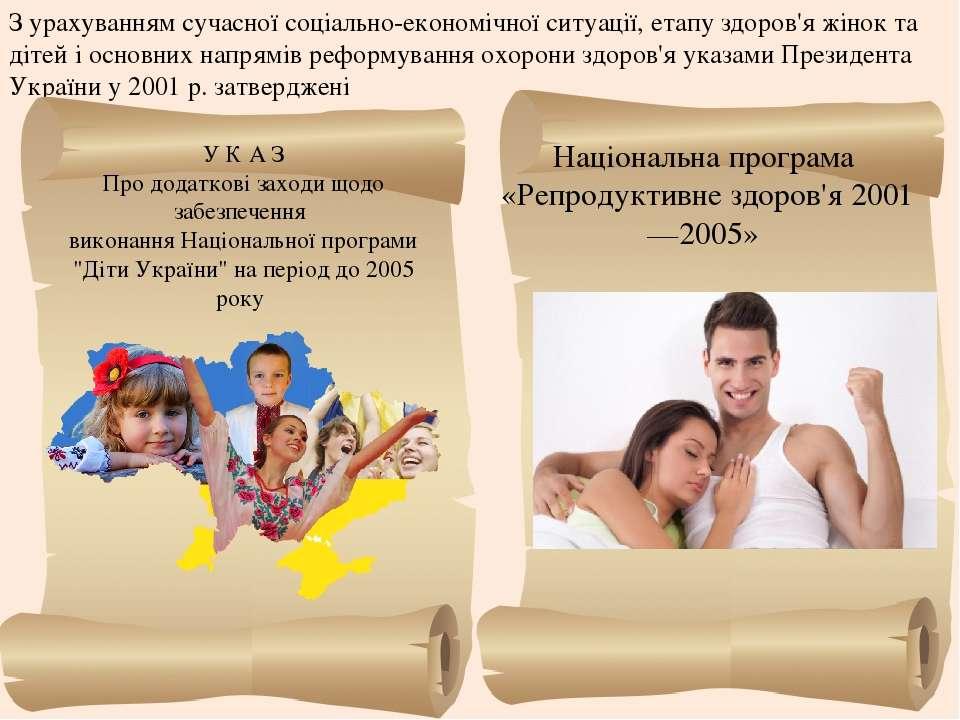 З урахуванням сучасної соціально-економічної ситуації, етапу здоров'я жінок т...