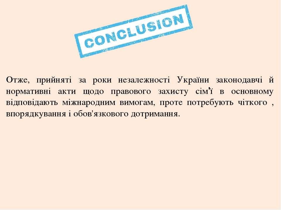 Отже, прийняті за роки незалежності України законодавчі й нормативні акти щод...