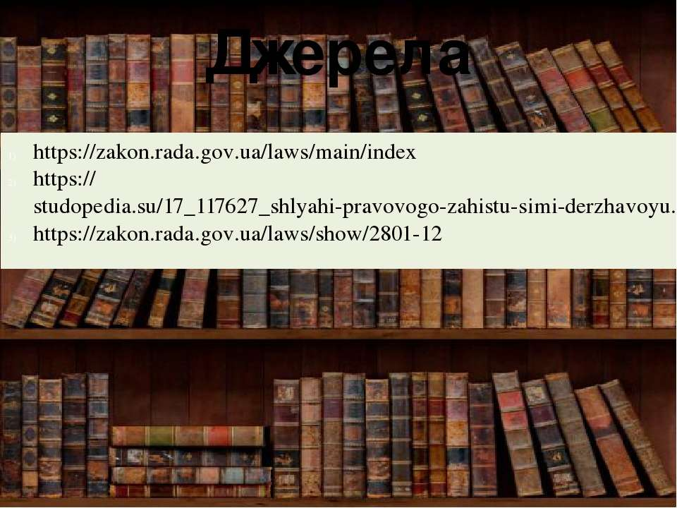 Джерела https://zakon.rada.gov.ua/laws/main/index https://studopedia.su/17_11...