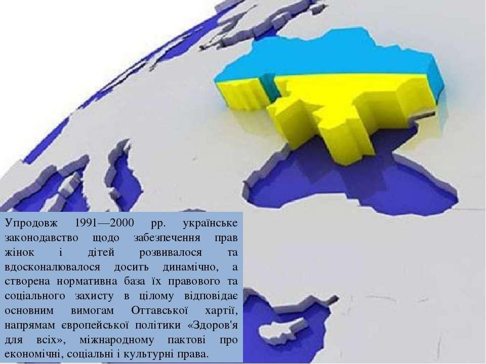 Упродовж 1991—2000 рр. українське законодавство щодо забезпечення прав жінок ...