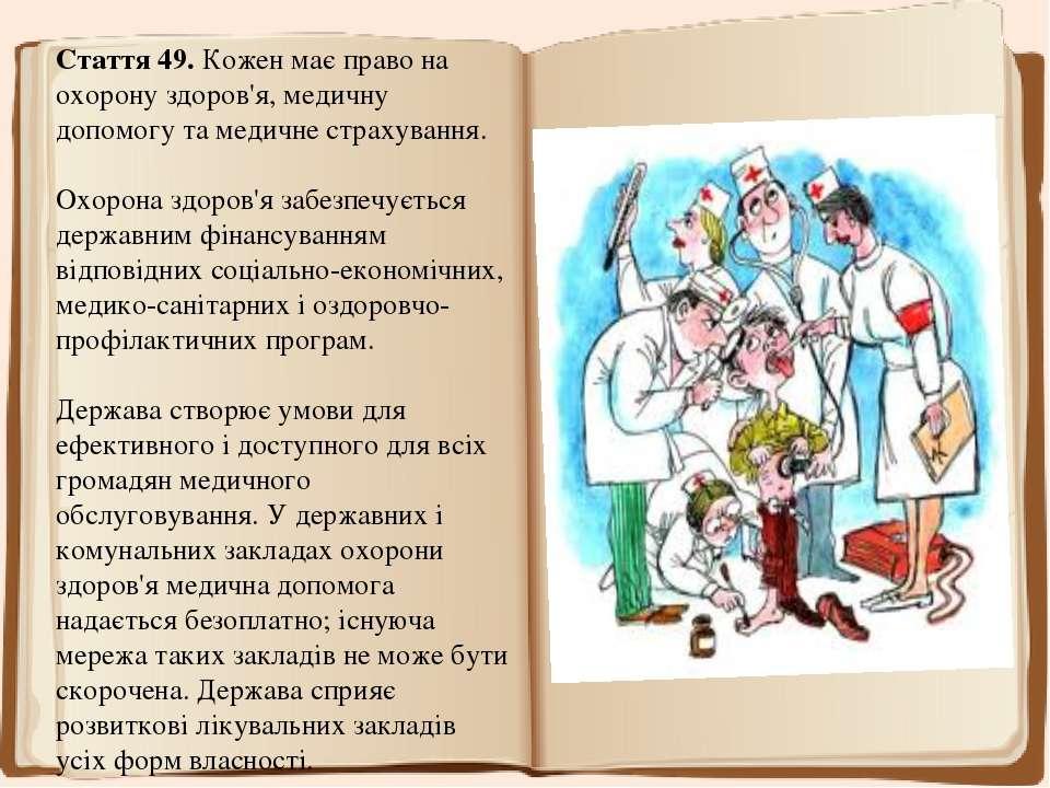 Стаття 49. Кожен має право на охорону здоров'я, медичну допомогу та медичне с...