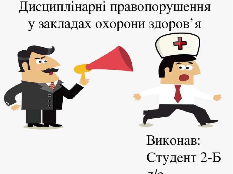 Дисциплінарні правопорушення у закладах охорони здоров'я Виконав: Студент 2-Б...