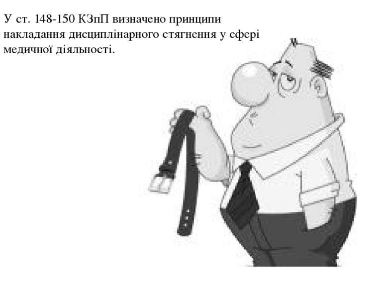 У ст. 148-150 КЗпП визначено принципи накладання дисциплінарного стягнення у ...