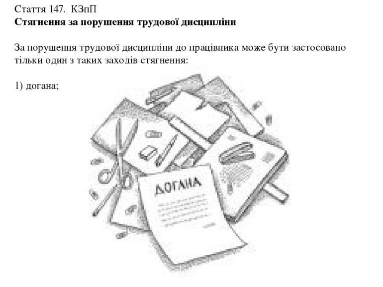 Стаття 147. КЗпП Стягнення за порушення трудової дисципліни За порушення труд...