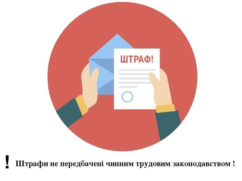 Штрафи не передбачені чинним трудовим законодавством ! !