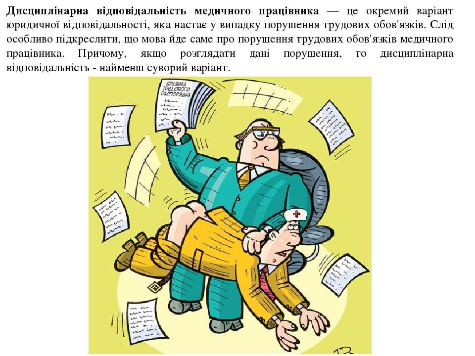 Дисциплінарна відповідальність медичного працівника — це окремий варіант юрид...