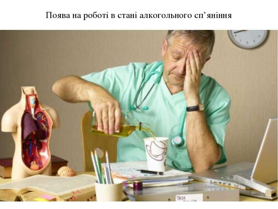 Поява на роботі в стані алкогольного сп'яніння