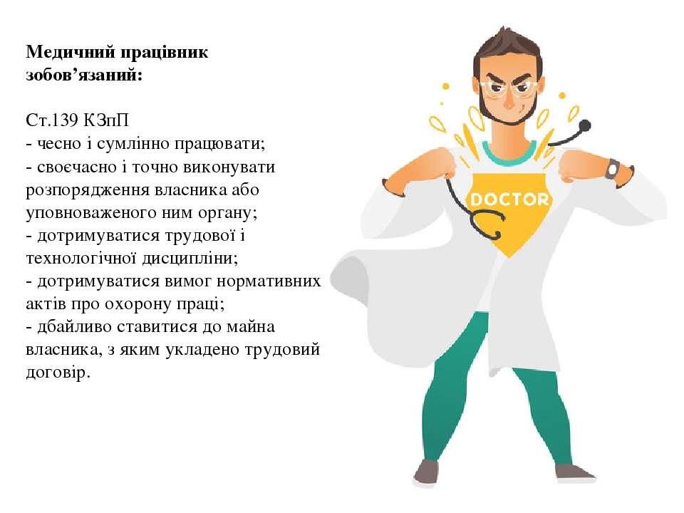Медичний працівник зобов'язаний: Ст.139 КЗпП - чесно і сумлінно працювати; - ...