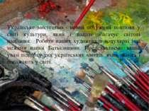 Українське мистецтво - новий потужний поштовх у світі культури, який і надалі...