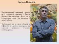 Василь Цаголов Ще один відомий і шанований у всьому світі український художни...