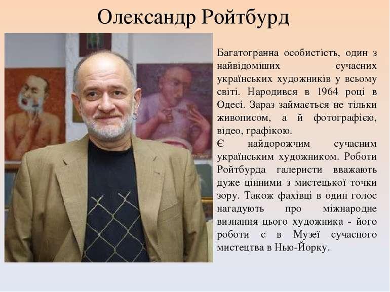 Олександр Ройтбурд Багатогранна особистість, один з найвідоміших сучасних укр...