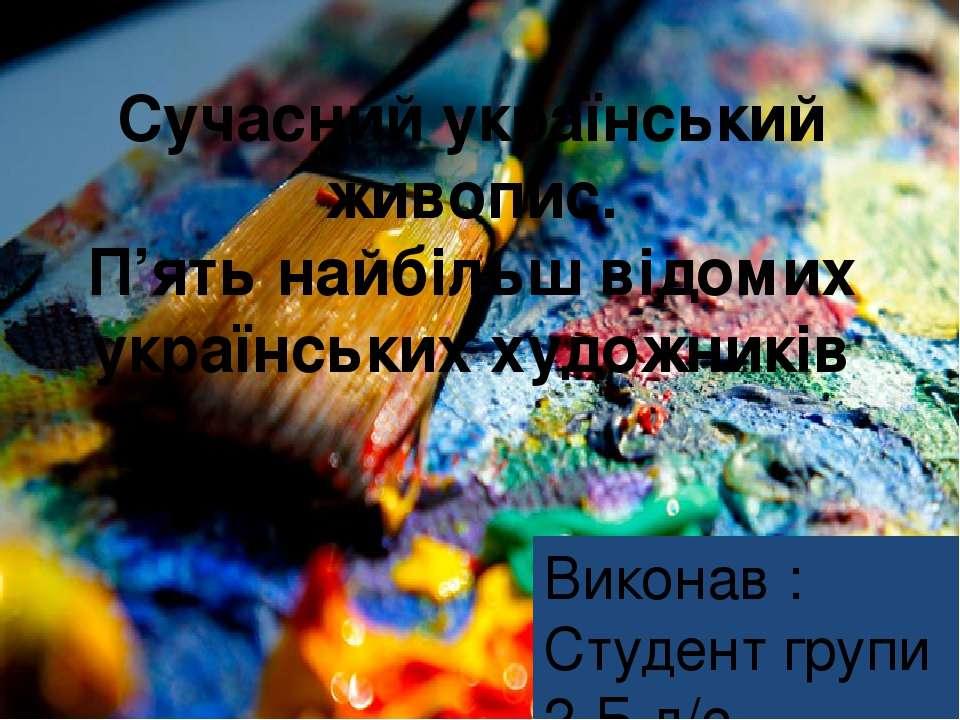 Сучасний український живопис. П'ять найбільш відомих українських художників В...
