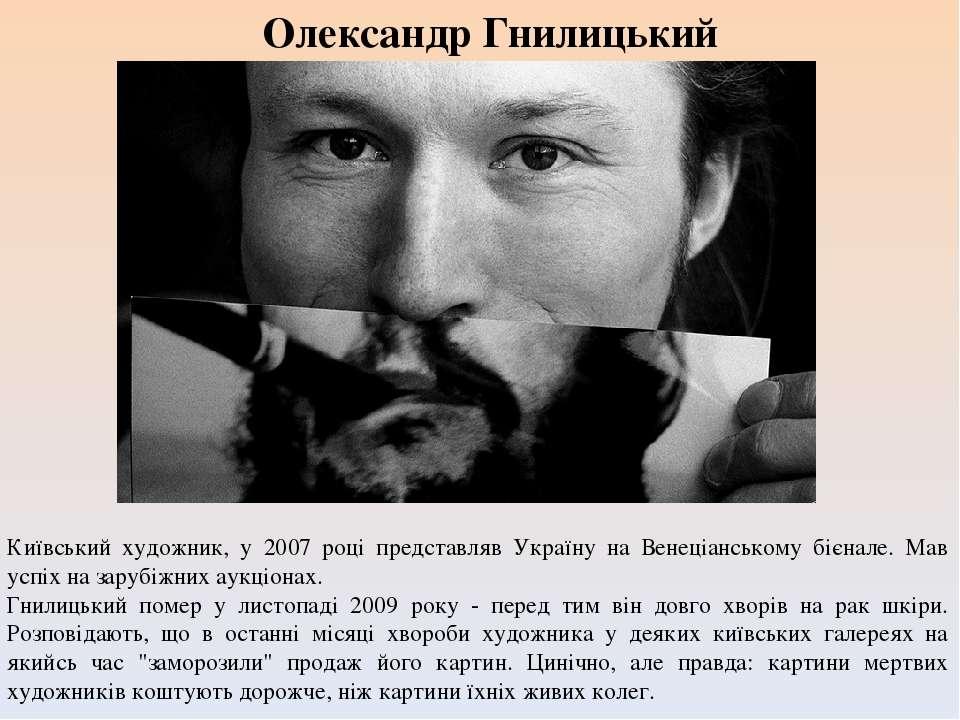 Олександр Гнилицький Київський художник, у 2007 році представляв Україну на В...