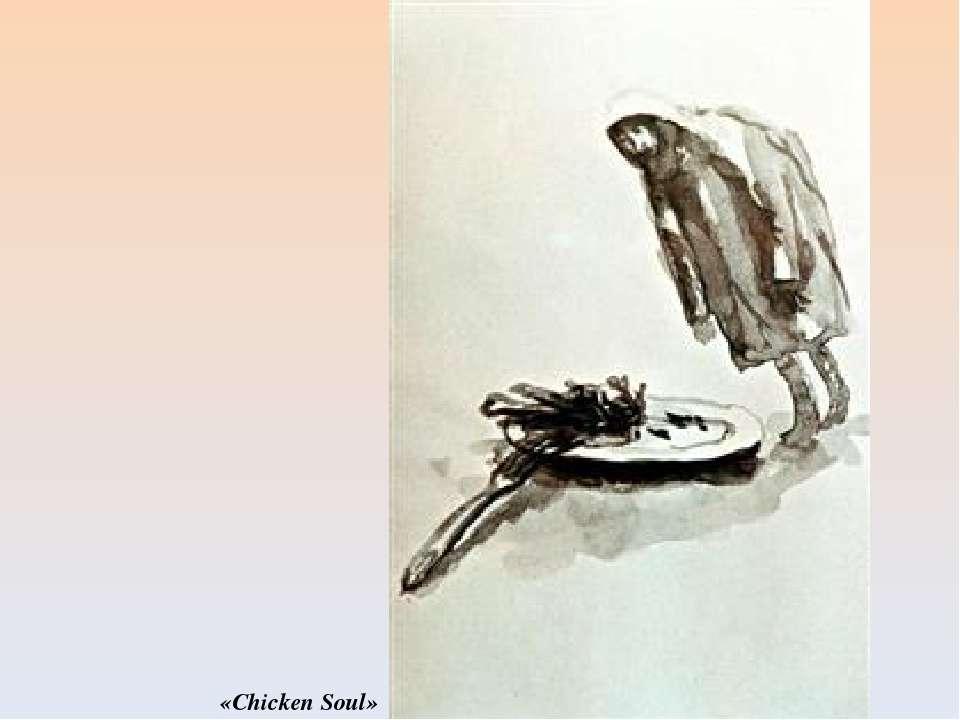 «Chicken Soul»