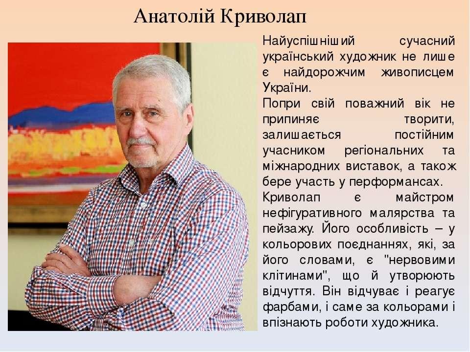 Анатолій Криволап Найуспішніший сучасний український художник не лише є найдо...