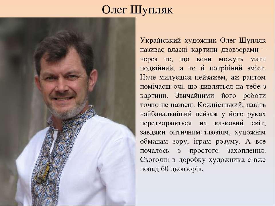 Олег Шупляк Український художник Олег Шупляк називає власні картини двовзорам...