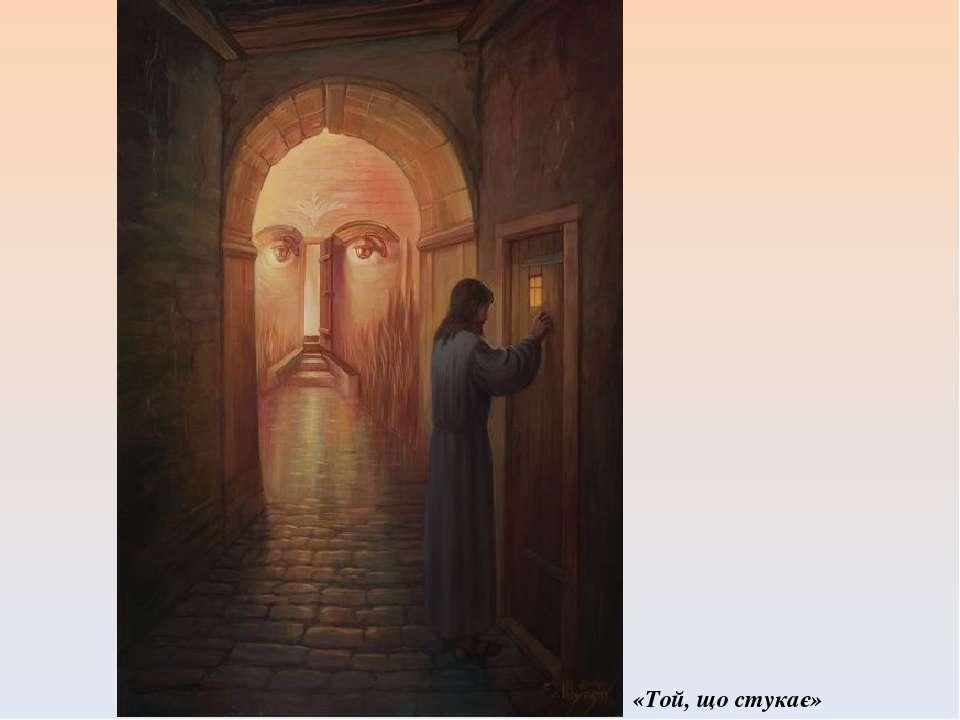 «Той, що стукає»