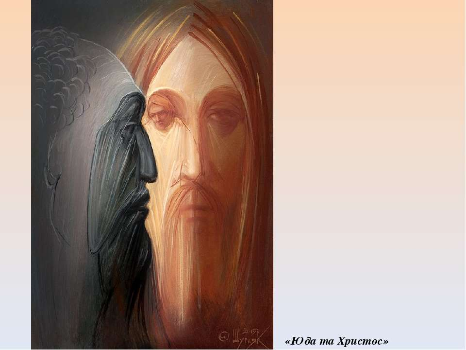 «Юда та Христос»