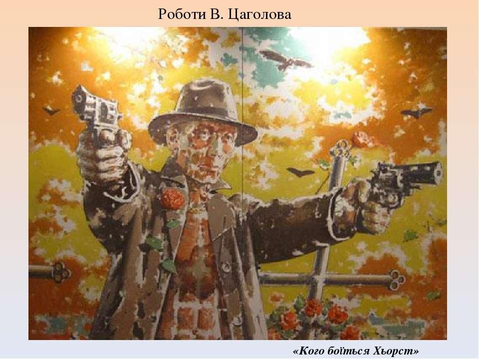 Роботи В. Цаголова «Кого боїться Хьорст»