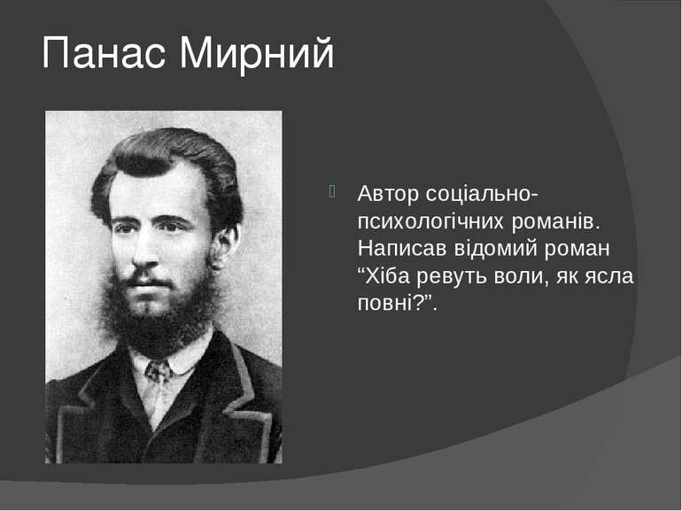 """Панас Мирний Автор соціально-психологічних романів. Написав відомий роман """"Хі..."""