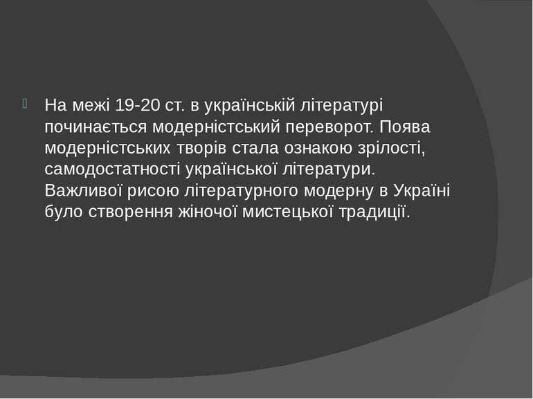 На межі 19-20 ст. в українській літературі починається модерністський перевор...
