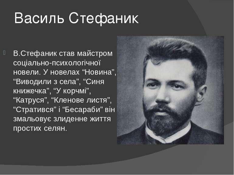 Василь Стефаник В.Стефаник став майстром соціально-психологічної новели. У но...