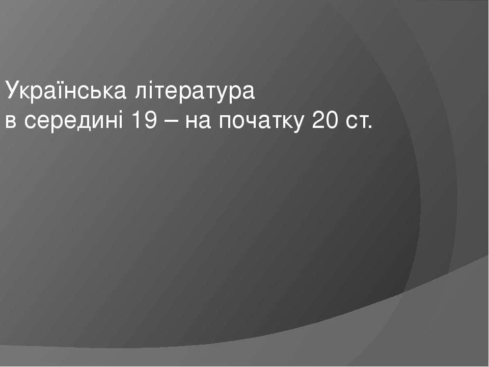 Українська література в середині 19 – на початку 20 ст.